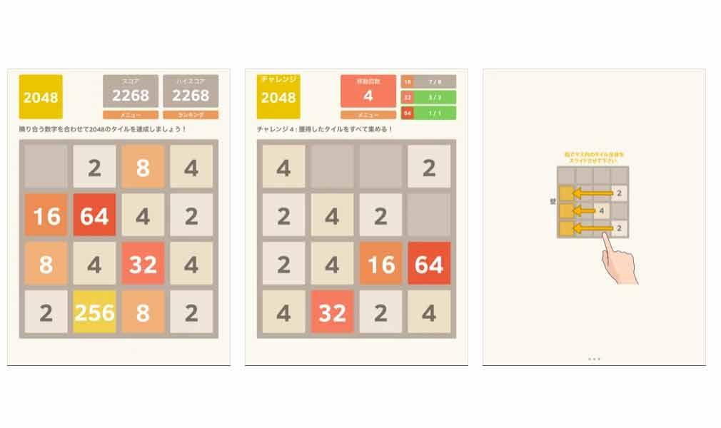 2を倍にしていくパズル2048って2の何倍か知っていますか